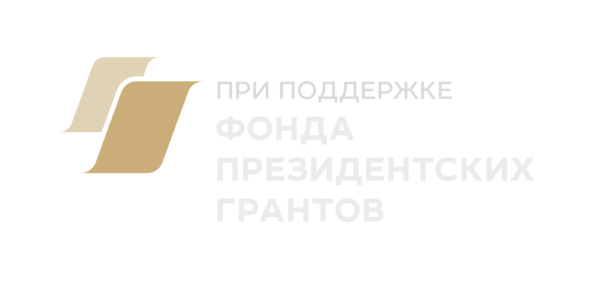 Проект создан с использованием гранта Президента Российской Федерации на развитие гражданского общества, предоставленного Фондом президентских грантов